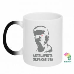 Кружка-хамелеон Astalavista Separatista - FatLine