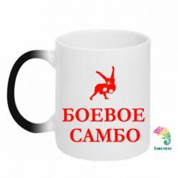 Кружка-хамелеон Боевое Самбо - FatLine