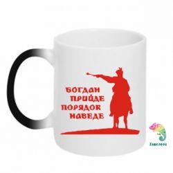 Кружка-хамелеон Богдан прийде - порядок наведе - FatLine