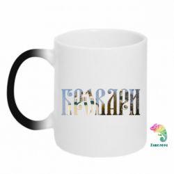 Кружка-хамелеон Бровари - FatLine
