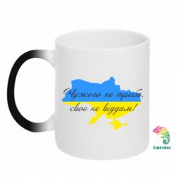 Кружка-хамелеон Чужого не треба, свого не віддам! (карта України) - FatLine