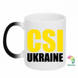 Кружка-хамелеон CSI Ukraine - FatLine