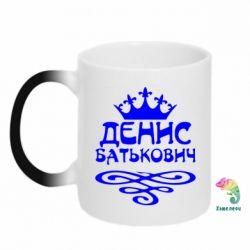 Кружка-хамелеон Денис Батькович - FatLine