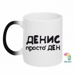 Кружка-хамелеон Денис просто Ден - FatLine