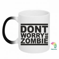 Кружка-хамелеон Don't worry,be zombi - FatLine