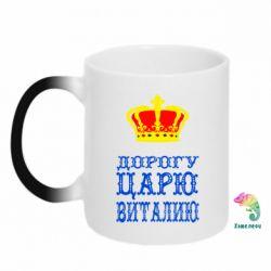 Кружка-хамелеон Дорогу царю Виталию - FatLine