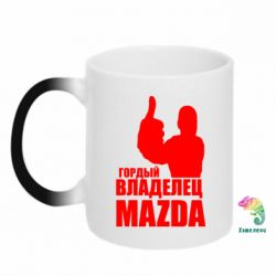 Кружка-хамелеон Гордый владелец MAZDA - FatLine