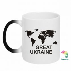 Кружка-хамелеон Great Ukraine - FatLine