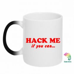 Кружка-хамелеон Hack me if you can