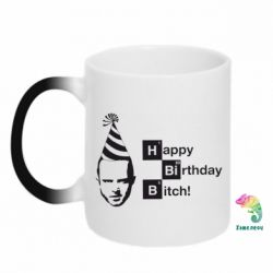 Кружка-хамелеон Happy Birthdey Bitch Во все тяжкие