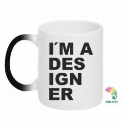 Кружка-хамелеон I'AM A DESIGNER - FatLine