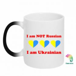 Кружка-хамелеон I am not Russian, a'm Ukrainian