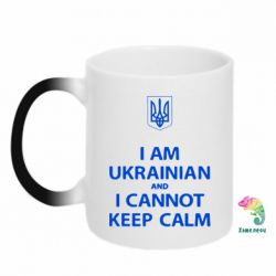 Кружка-хамелеон I AM UKRAINIAN and I CANNOT KEEP CALM - FatLine