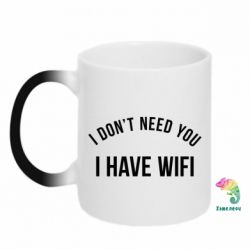 Кружка-хамелеон I don't need you, i have wifi