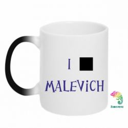 Кружка-хамелеон I love Malevich - FatLine
