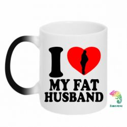 Кружка-хамелеон I love my fat husband - FatLine