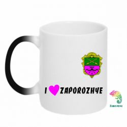 Кружка-хамелеон I love Zaporozhye - FatLine