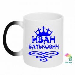 Кружка-хамелеон Иван Батькович - FatLine