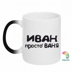 Кружка-хамелеон Иван просто Ваня - FatLine