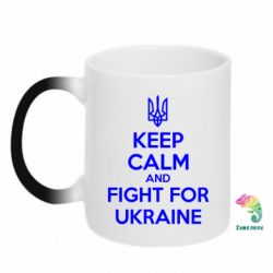 Кружка-хамелеон KEEP CALM and FIGHT FOR UKRAINE