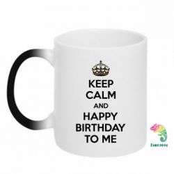 Кружка-хамелеон Keep Calm and Happy Birthday to me