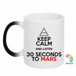Кружка-хамелеон Keep Calm and listen 30 seconds to mars