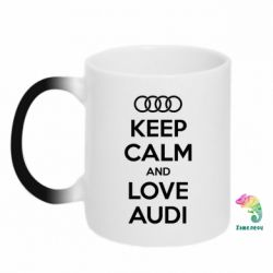 Кружка-хамелеон Keep Calm and Love Audi - FatLine