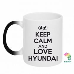 Кружка-хамелеон KEEP CALM and LOVE HYUNDAI - FatLine