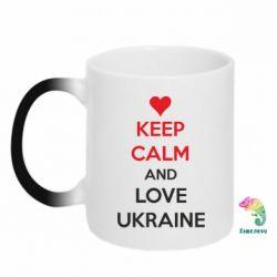 Кружка-хамелеон KEEP CALM and LOVE UKRAINE - FatLine