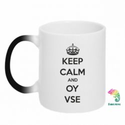 Кружка-хамелеон KEEP CALM and OY VSE