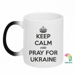 Кружка-хамелеон KEEP CALM and PRAY FOR UKRAINE - FatLine