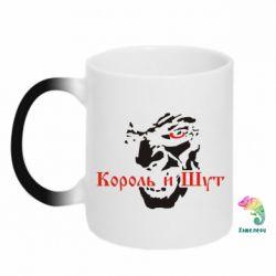 Кружка-хамелеон Король и Шут - FatLine
