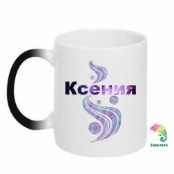 Кружка-хамелеон Ксения
