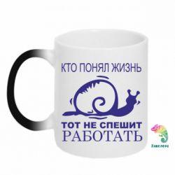Кружка-хамелеон Кто понял жизнь, тот не спешит - FatLine