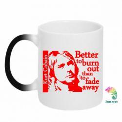 Кружка-хамелеон Kurt Cobain - FatLine
