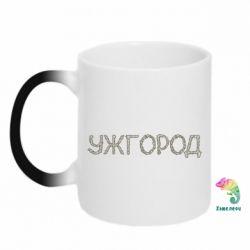 Кружка-хамелеон Квітучий Ужгород - FatLine