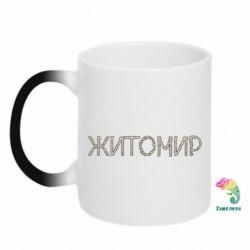 Кружка-хамелеон Квітучий Житомир - FatLine