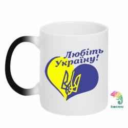Кружка-хамелеон Любіть нашу Україну - FatLine