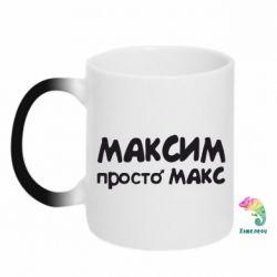Кружка-хамелеон Максим просто Макс - FatLine