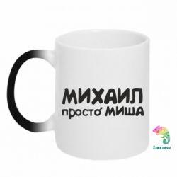 Кружка-хамелеон Михаил просто Миша - FatLine