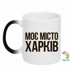 Кружка-хамелеон Моє місто Харків - FatLine