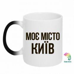 Кружка-хамелеон Моє місто Київ - FatLine