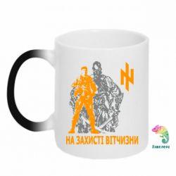 Кружка-хамелеон На захисті вітчизни! (Азов) - FatLine