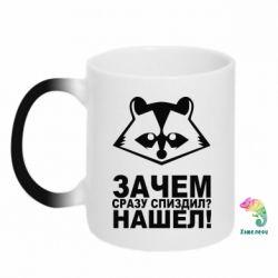 Кружка-хамелеон Нашел - FatLine