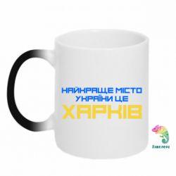 Кружка-хамелеон Найкраще місто Харків - FatLine