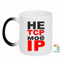 Кружка-хамелеон Не TCP моё IP - FatLine