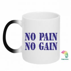 Кружка-хамелеон No pain no gain logo