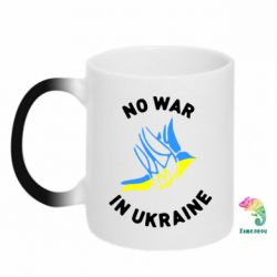 Кружка-хамелеон No war in Ukraine