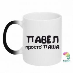 Кружка-хамелеон Павло просто Паша