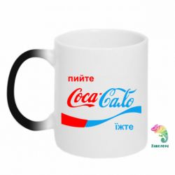 Кружка-хамелеон Пийте Coca, іжте Сало - FatLine